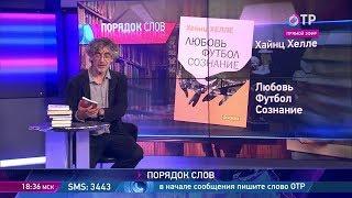 Николай Александров: Летом люди чаще ищут чтения развлекательного...