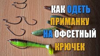 Как использовать рыболовной резинка с крючками