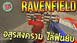 Ravenfield # อสูรสงคราม ไล่ฟันยับ!!