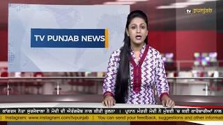 Punjabi NEWS  26 June 2018  TV Punjab