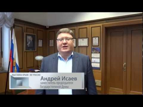 Видео анонс Межрегиональных выставок Крым - Юг России