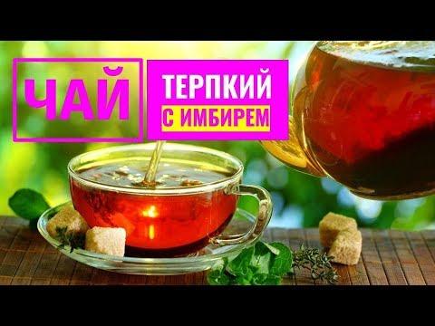 ☕ Чай. Как заварить 👨🍳 Рецепт ❤️ Чай с имбирем 👍