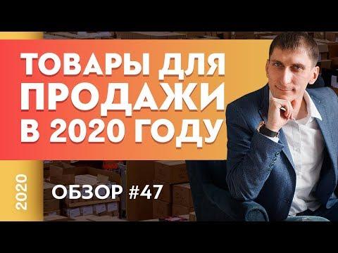 Трендовые товары весны 2020. Обзор товаров для продажи на одностраничных сайтах #47