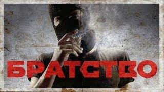 Быстрый Совет - БРАТСТВО [обзор фильма]