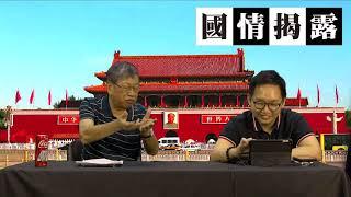 李嘉誠引「黃台之瓜」的苦心解讀〈國情揭露〉2019-08-16 b