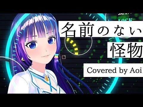 名前のない怪物/EGOIST【PSYCHO-PASS ED】富士葵(cover)歌ってみた