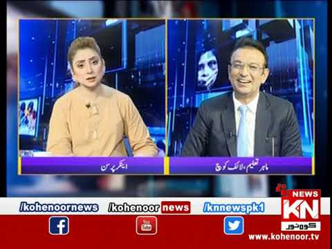 Kohenoor@9 With Dr Nabiha Ali Khan 03 August 2021 | Kohenoor News Pakistan