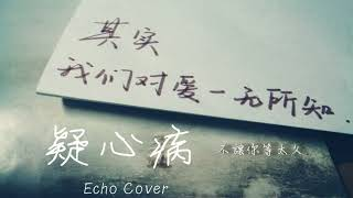 任然-疑心病 男聲Cover (by Echo)