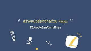 iPad Apps - สร้างหนังสือดิจิทัลด้วย Pages