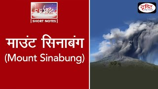 Mount Sinabung - To the point