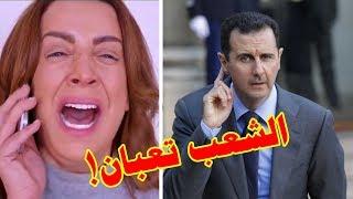 تحميل اغاني شكران مرتجى تصرخ بوجه الأسد ماذا قالت؟ | لم الشمل MP3