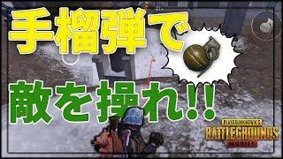 【PUBGモバイル】手榴弾で敵を操るw投げ物が苦手でも出来ちゃう戦術紹介【教えてみしぇる#82】