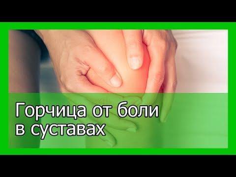 Препараты применяемые при болях в суставов