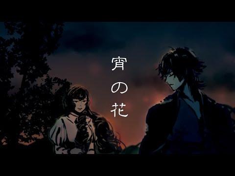 宵の花 / KAITO V3 & 巡音ルカV4X オリジナル曲