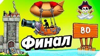 80 ДНЕЙ С ПИРАТАМИ. ФИНАЛ Катапульта: Атака пиратов The Catapult:Clash With Pirates.Игры для андроид