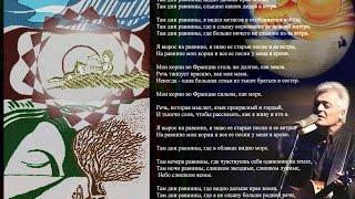Daniel Lavoie Jours de plaine - Дни равнины, /мой клип-перевод/