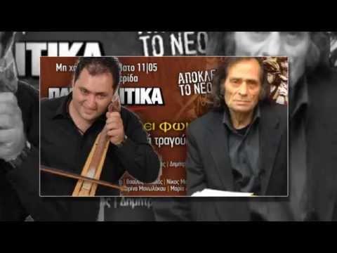Δημήτρης Καρασαββίδης-Παναϊα μ΄ Σουμελά
