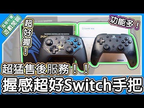 赤狐介紹以PS的配置遊玩Switch又握感很好的手把