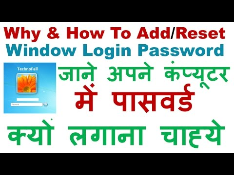 Video Why & How To Add/Remove/Reset Window Login Password -Benefits of Password in Window Login