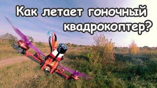 Как летает гоночный квадрокоптер? Краш!!! (Crash!!!)