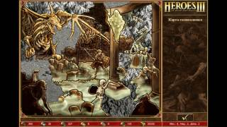 Герои Меча и Магии 3 Во Имя Богов & Heroes Of Might And Magic III / прохождение часть 5