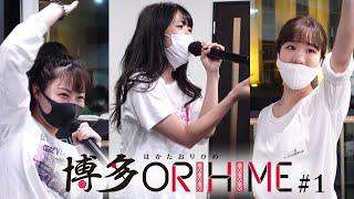 博多ORIHIME 始動!! #1