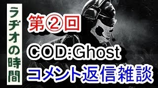 Ghosts雑談②ラヂオの時間~コメント返信雑談~