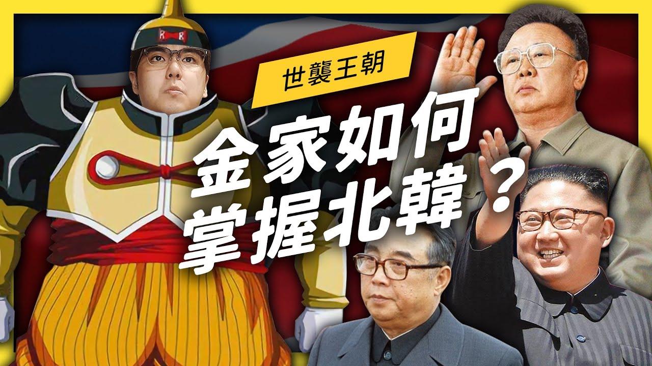 金正恩消失 20 天,到底在幹嘛?為什麽金家能牢牢掌握北韓政權?| 志祺七七