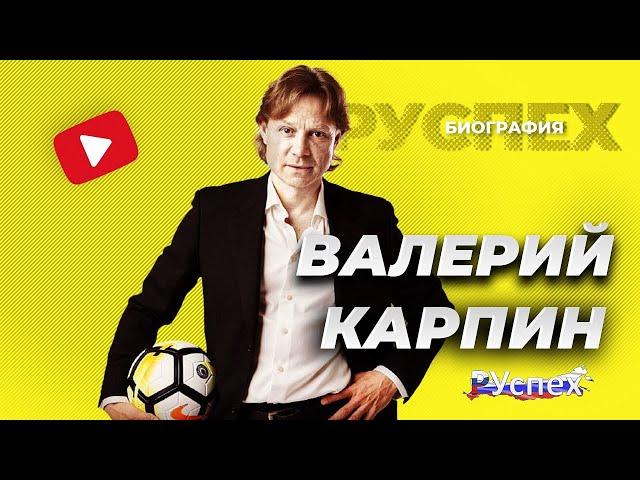 Video Pronunciation of Валерий Карпин in Russian