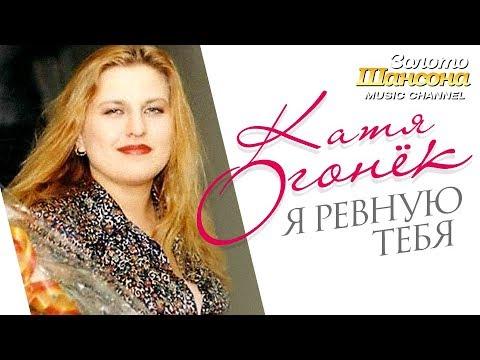 Катя Огонек - Я ревную тебя