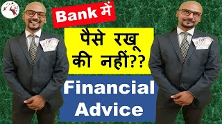 Bank Crisis India | Financial Advise | 3 Ways to Manage Bank Money | Hindi