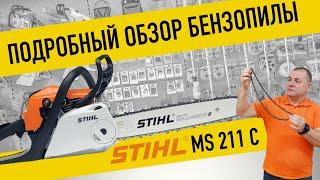"Бензопила STIHL MS 211 C-BE 14"" - видео №1"