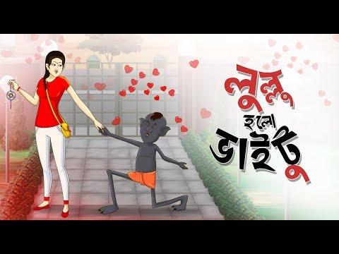 LULLU BHOOTER NOTUN GOLPO | BHOOTER GOLPO || THAKURMAR JHULI sweet horror story 4 teens