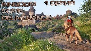 Kingdom Come: Deliverance   Первый взгляд 😈😈😈