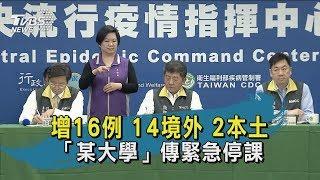 【TVBS新聞精華】20200331 增16例 14境外 2本土  「某大學」傳緊急停課