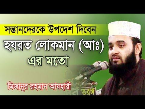 সন্তানেরকে  উপদেশ দিবেন হযরত লোকমান আঃ এর মতো।  Mizanur Rahman Azhari Rose Tv24