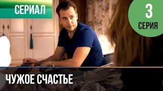 Чужое счастье 3 серия - Мелодрама | Фильмы и сериалы - Русские мелодрамы