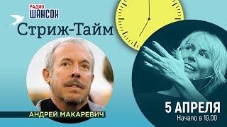 Андрей Макаревич в гостях у Ксении Стриж («Стриж-тайм»)