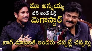 ' One & Only #Megastar , My Brother ' Says #Akkineni #Nagarjuna At #ANR Awards 2019 | #ANRAwards