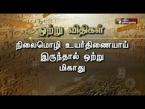 Mozhi-Arivom-14-04-2016-Puthiyathalaimurai-TV