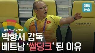 베트남 축구 확 바꾼 '쌀딩크' 박항서 감독.. 베트남 영웅되다