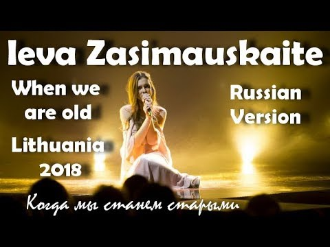 Ieva Zasimauskaite - When we are old (Russian version) Eurovision 2018 Lithuania (cover by KiTs)