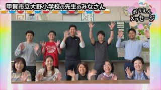 【おうちで朝の会】2020/05/29放送