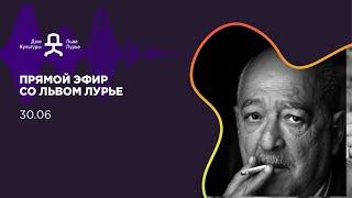 Прямой эфир со Львом Лурье от 30.06