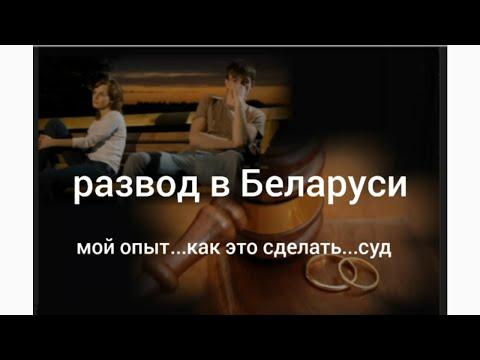 Развод с мужем в Беларуси..заявление..суд..нюансы с детьми..личный опыт