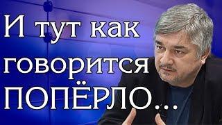 Ростислав Ищенко - И тут как говорится ПОПЁРЛО...