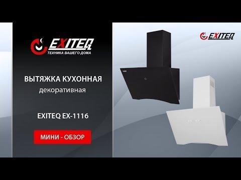 Вытяжка кухонная EXITEQ EX-1116 white «Мини обзор»