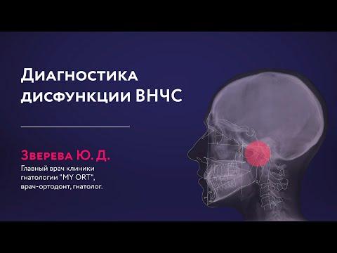 Диагностика дисфункции ВНЧС в ежедневной практике врача-ортодонта (вебинар)