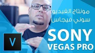 مونتاج الفيديو ببرنامج سوني فيجاس Sony ) Magix Vegas Pro 15 ) :: المحاضرة الأولى