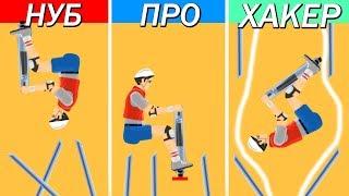 НУБ vs. ПРО vs. ХАКЕР в ХЕППИ ВИЛС! ПРОХОЖДЕНИЕ ОПАСНЫХ ТРОЛЛИНГ КАРТ! (Happy Wheels)